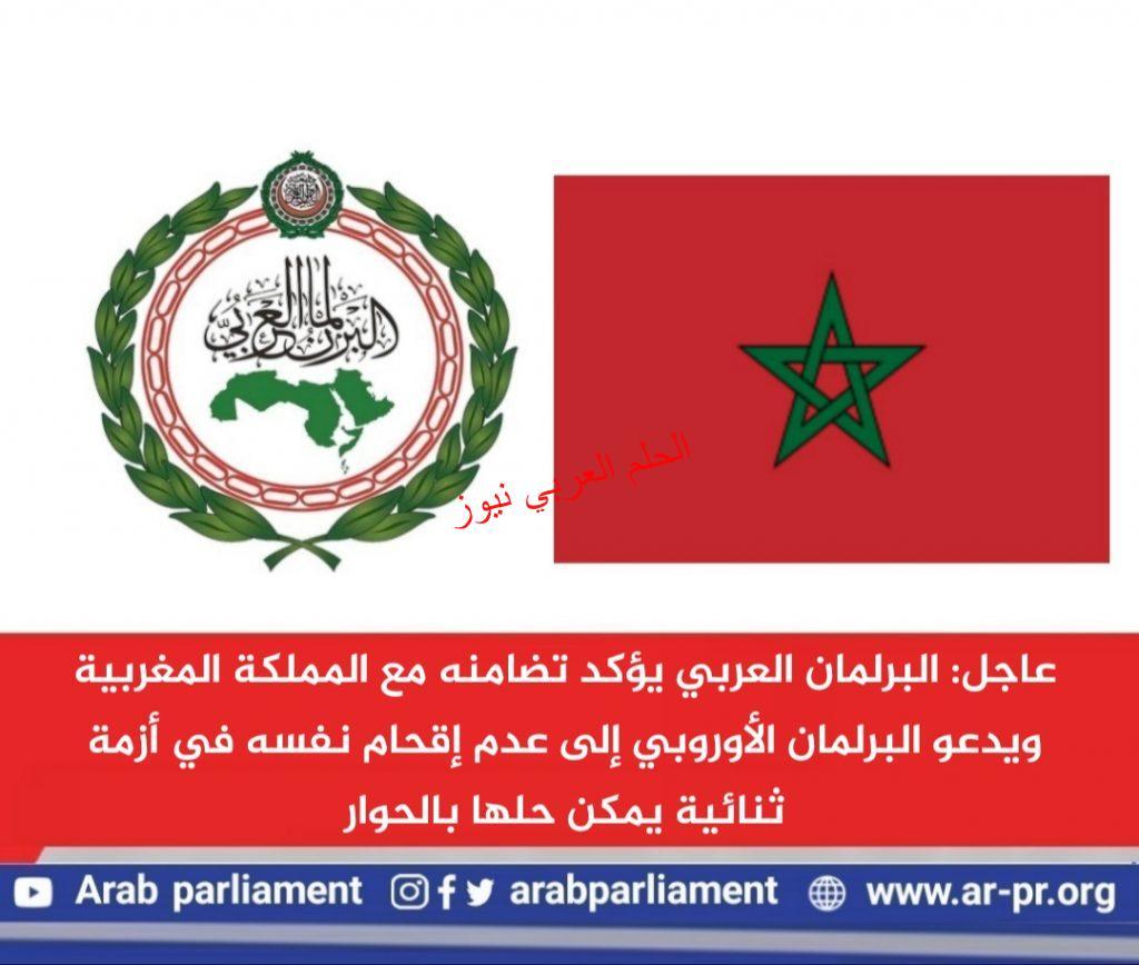 عاجل: البرلمان العربي يؤكد تضامنه مع المملكة المغربية، ويدعو البرلمان الأوروبي إلى عدم إقحام نفسه في أزمة ثنائية يمكن حلها بالحوار بقلم ليلي حسين