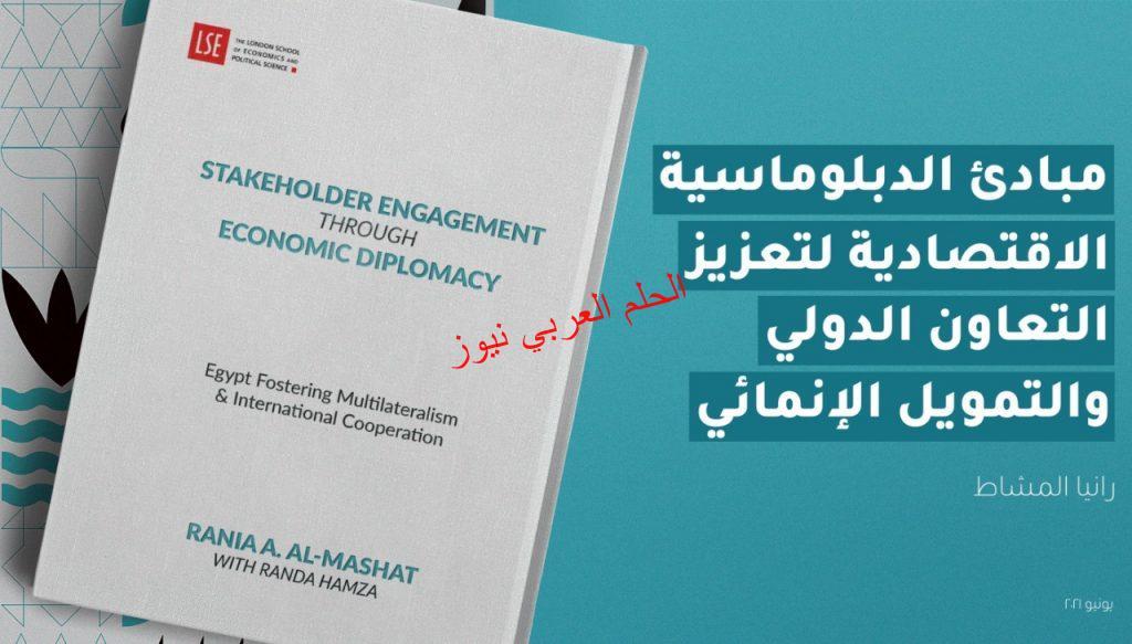 الدكتورة رانيا المشاط وزيرة التعاون الدولي تطلق كتاب الدبلوماسية الاقتصادية لتعزيز التعاون الدولي والتمويل الإنمائي من كلية لندن للاقتصاد بقلم ليلي حسين