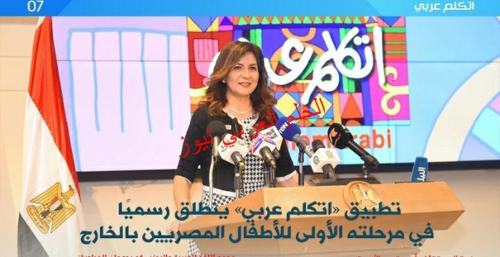 """مايو ٢٠٢١ """"الهجرة"""" تصدر العدد التاسع والعشرين من مجلة """"مصر معاك"""" بقلم ليلي حسين"""
