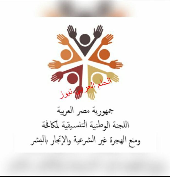 أطلقت اللجنة الوطنية التنسيقية لمكافحة ومنع الهجرة غير الشرعية خطة العمل الوطنية الثالثة لمكافحة ومنع الهجرة غير الشرعية بقلم ليلي حسين