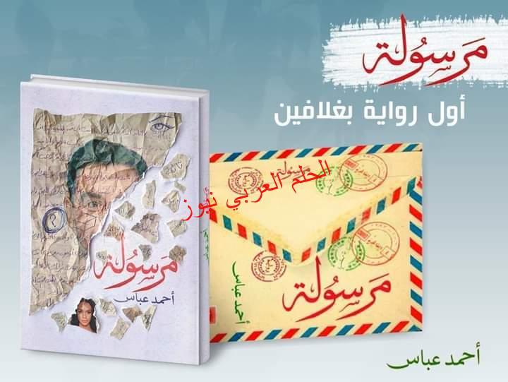 (مرسولة)… رواية جديدة لأحمد عباس بمعرض الكتاب