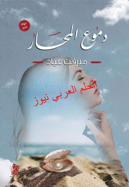 """ديوان """" دموع المحار """" يشارك بمعرض القاهرة الدولي للكتاب"""