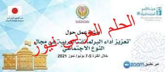 غدا.. ورشة عمل حول تعزيزات أداء البرلمانات   العربيةفي مجال النوع الإجتماعي