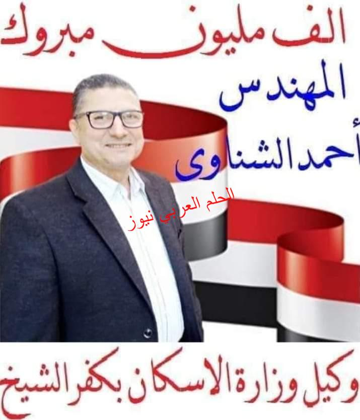 """محافظ كفرالشيخ يصدر قراراً """" الشناوى"""" مديراً لمديرية الاسكان وتنقلات بمركزى الحامول والرياض"""