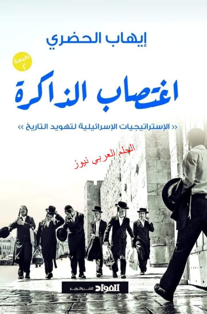 حاليا في معرض الكتاب اغتصاب الذاكرة الإستراتيجيات الإسرائيلية لتهويد التاريخ