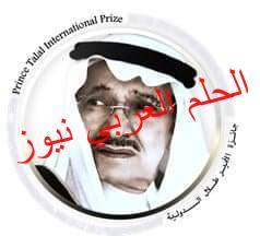 جائزة الأمير طلال تعلن الفائزين في مجال القضاء على الجوع