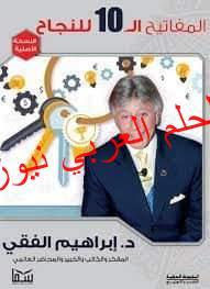 د. إبراهيم الفقي: يقدم نصائح سحرية لمن يسعي وراء النجاح