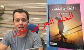 كتاب «الثقة بالنفس» جديد الكاتب باتير مراد بمعرض الكتاب