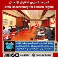 مبادرة نوعية للتصدي لمحاولات تسييس حقوق الإنسان في الدول العربية