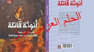 """أنوثة قاتلة"""" كتاب يناقش قضايا المرأة في المسرح السعودي والعالمي"""