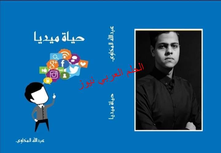 الكاتب عبد الله المكاوي يصدر كتاب «حياة ميديا»