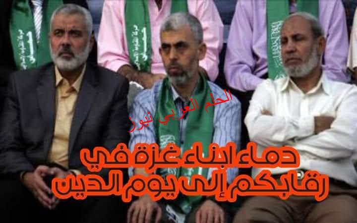 كشف المستور… فضائح جماعة حماس