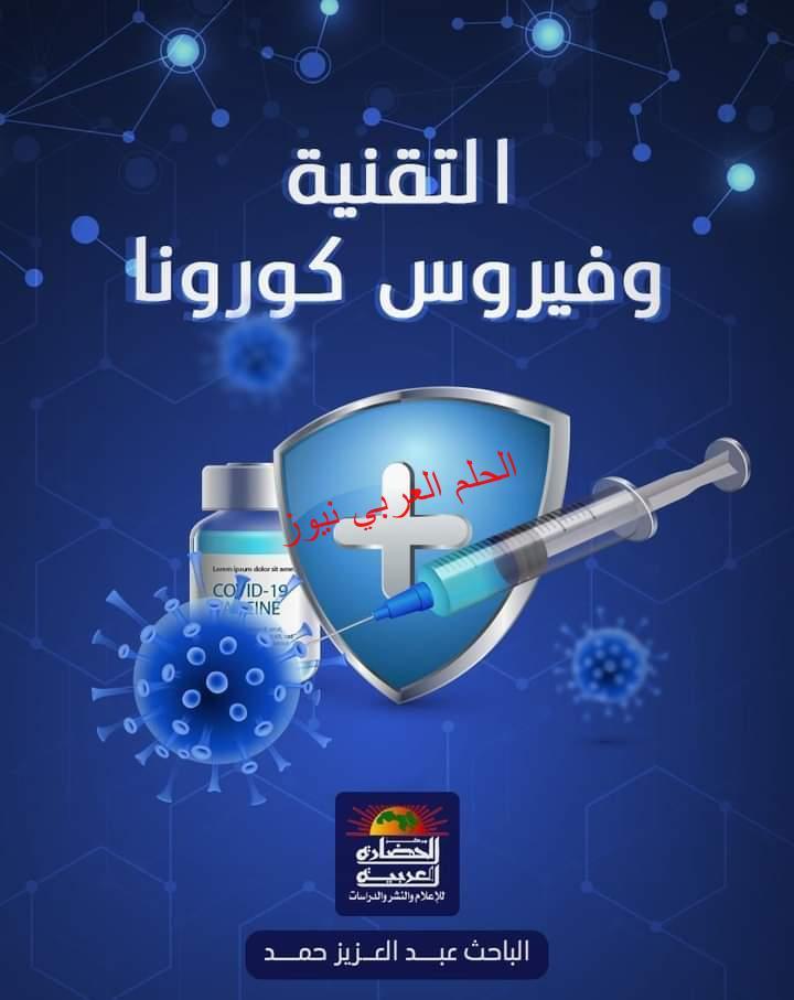 """كتاب """"التقنية وفيروس كورونا"""" للباحث عبد العزيز حمد"""