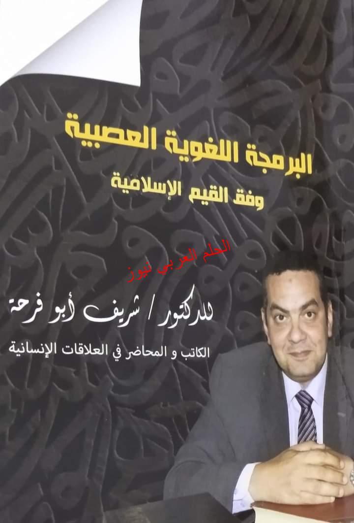 د. شريف أبو فرحة : البرمجة اللغوية العصبية تعني اكتشاف الذات وهذا ليس محرماً