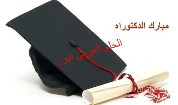 الدكتورة ريم أحمد السيد تحصل علي الدكتوراه,مع مرتبة الشرف الاول