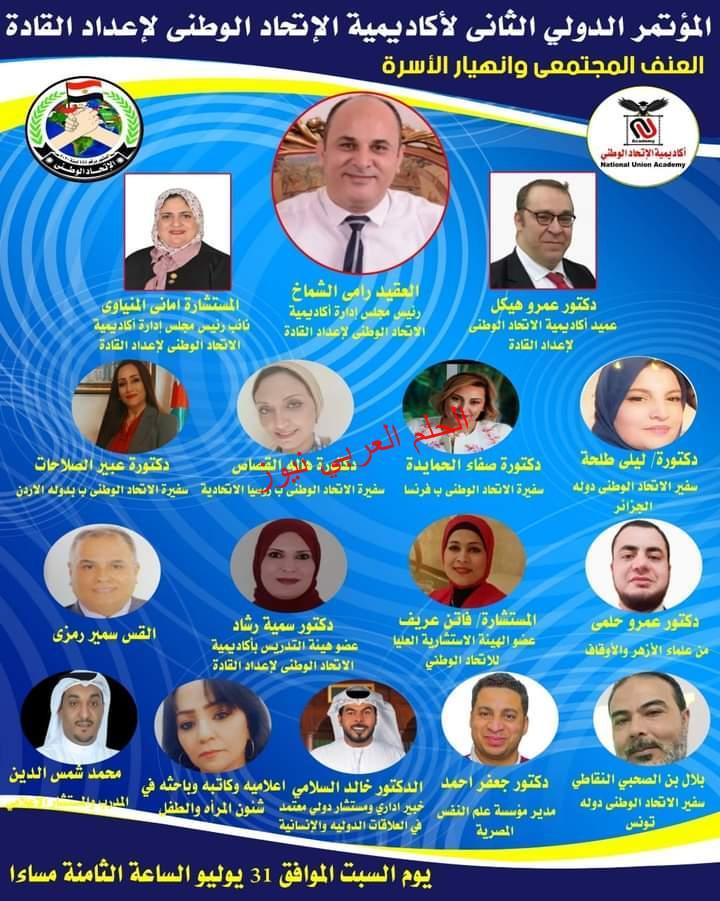 الاتحاد الوطني لمكافحة الفساد يطلق مؤتمره الثاني لمناقشة العنف المجتمعي وانهيار الأسرة