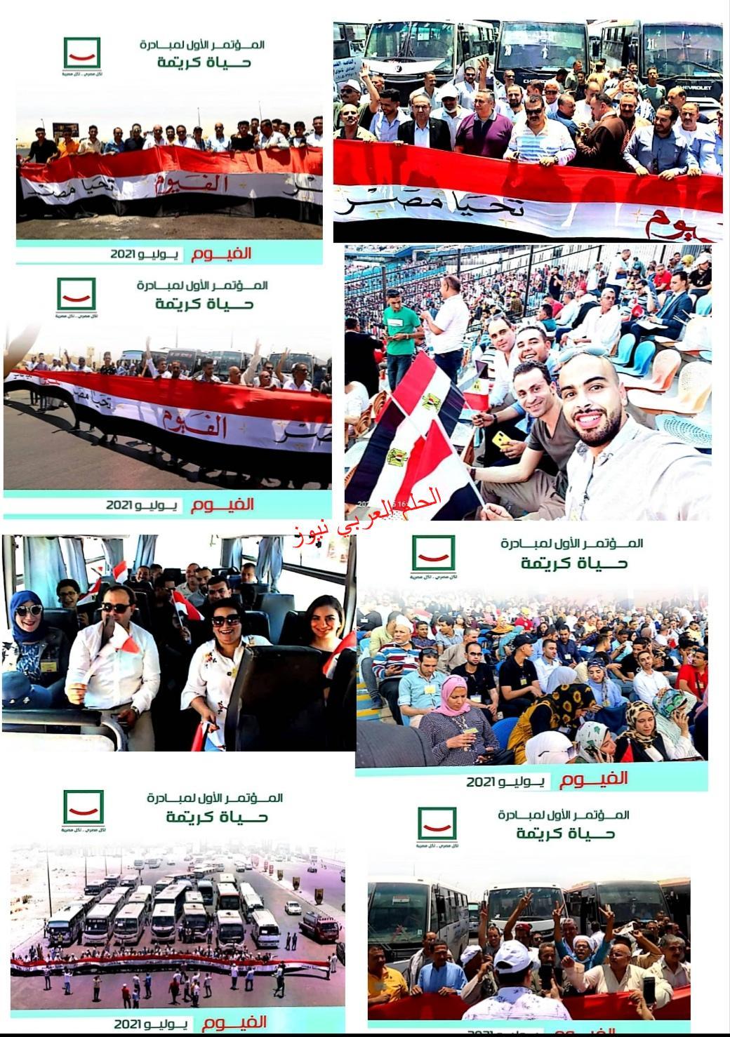 أمانة الفيوم بحزب مستقبل وطن تشارك بالمؤتمر الأول للمشروع القومي حياة كريمة