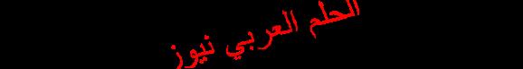 وصول إمدادات منظمة الصحة العالمية إلى أفغانستان بقلم ليلي حسين