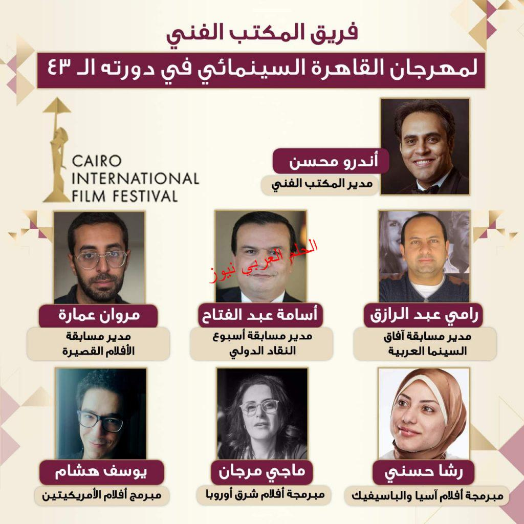 تشكيل جديد للمكتب الفني لمهرجان القاهرة السينمائي في دورته الـ 43 بقلم ليلي حسين