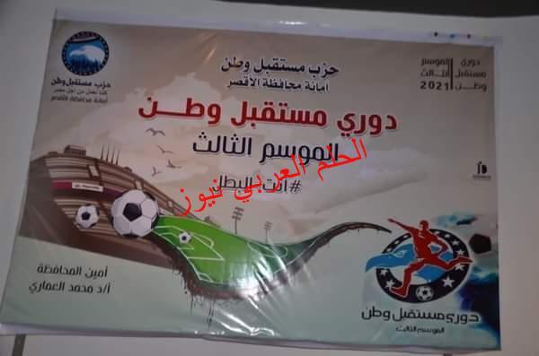 """إنطلاق فعاليات دوري مستقبل وطن """" إنت البطل"""" لكرة القدم بالأقصر"""