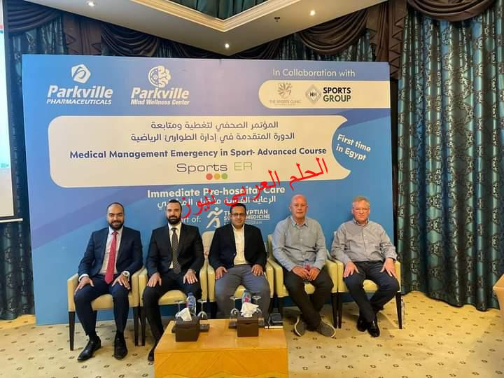 """""""باركفيل"""" تطلق برنامج تدريب عالمي لطب الطوارئ الرياضى في مصر"""