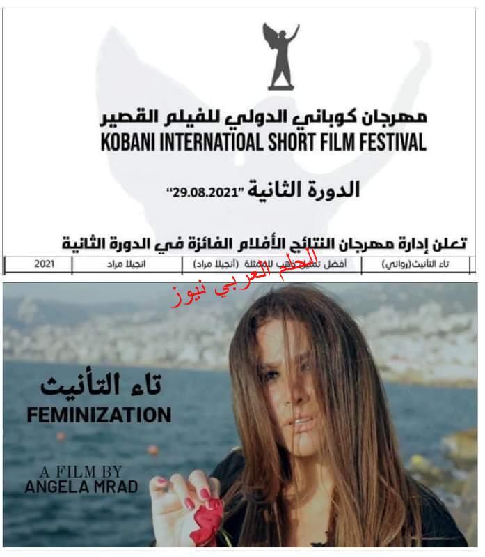 """أنجيلا مراد تفوز بجائزة أفضل ممثلة عن دورها في فيلم""""تاء التأنيث"""""""