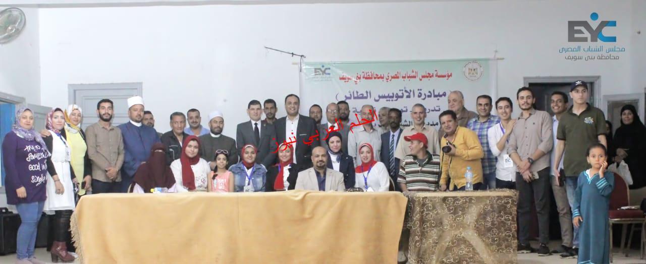 الأتوبيس الطائر بسمسطا ومجلس الشباب المصري قادرون على التحدى