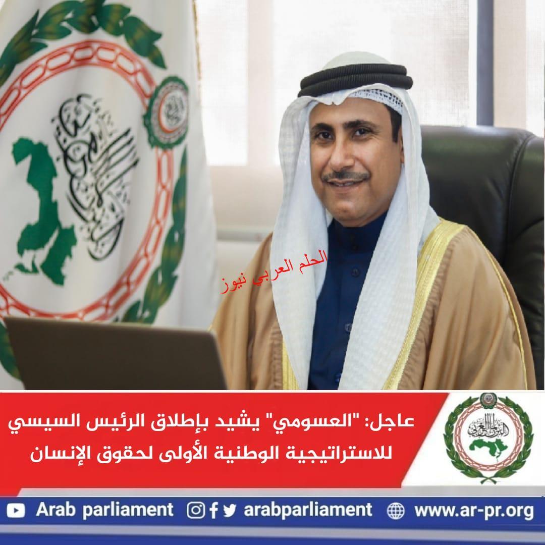 """عاجل : """"العسومي"""" يشيد بإطلاق الرئيس السيسي للاستراتيجية الوطنية الأولى لحقوق الإنسان بقلم ليلي حسين"""