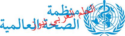 بيان المدير الإقليمي لمنظمة الصحة العالمية خلال الإحاطة الصحفية للمنظمة بشأن أفغانستان ولبنان القاهرةبقلم ليلي حسين