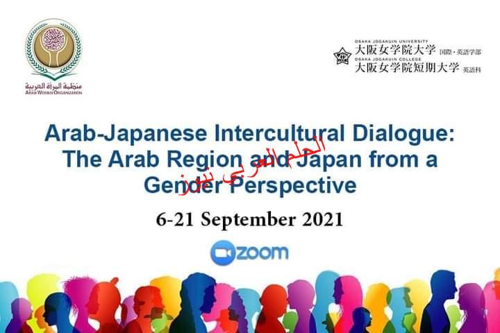 منظمة المرأة العربية تطلق برنامج تبادل ثقافي بين الشباب العربي – الياباني
