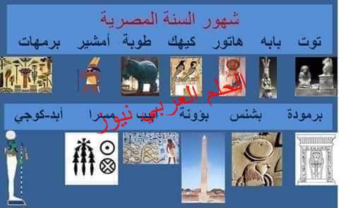 عام مصري جديد