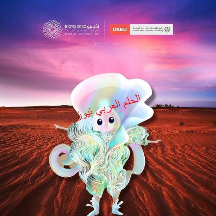 """جامعة الإمارات تكشف عن الشخصية الكرتونية """"موي"""" التي ستمثلها خلال مشاركتها في إكسبو2020 بدبي"""