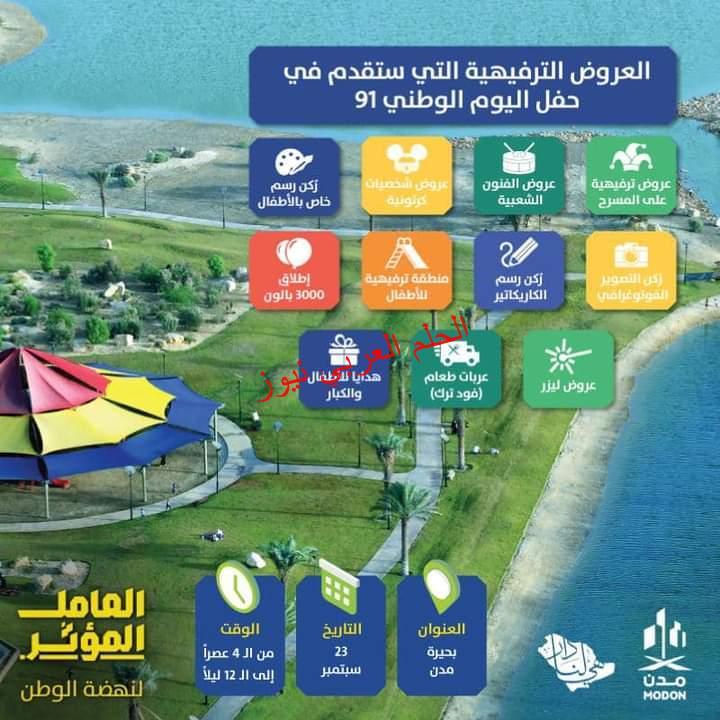 """""""مدن"""" تنظم عروضاً ثقافية وترفيهية بمناسبة اليوم الوطني الـ """"91"""""""
