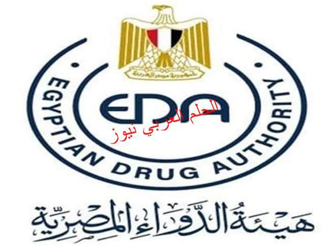 هيئة الدواء المصرية تعلن عن تسجيل علاج ثوري لمرض التهاب المفاصل