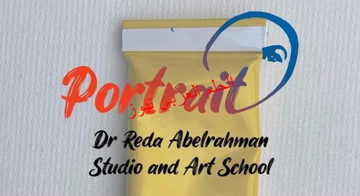 """""""بورتريه"""" أول مدرسة مصرية للفنون بنيويورك يُنشئها الفنان رضا عبدالرحمن"""