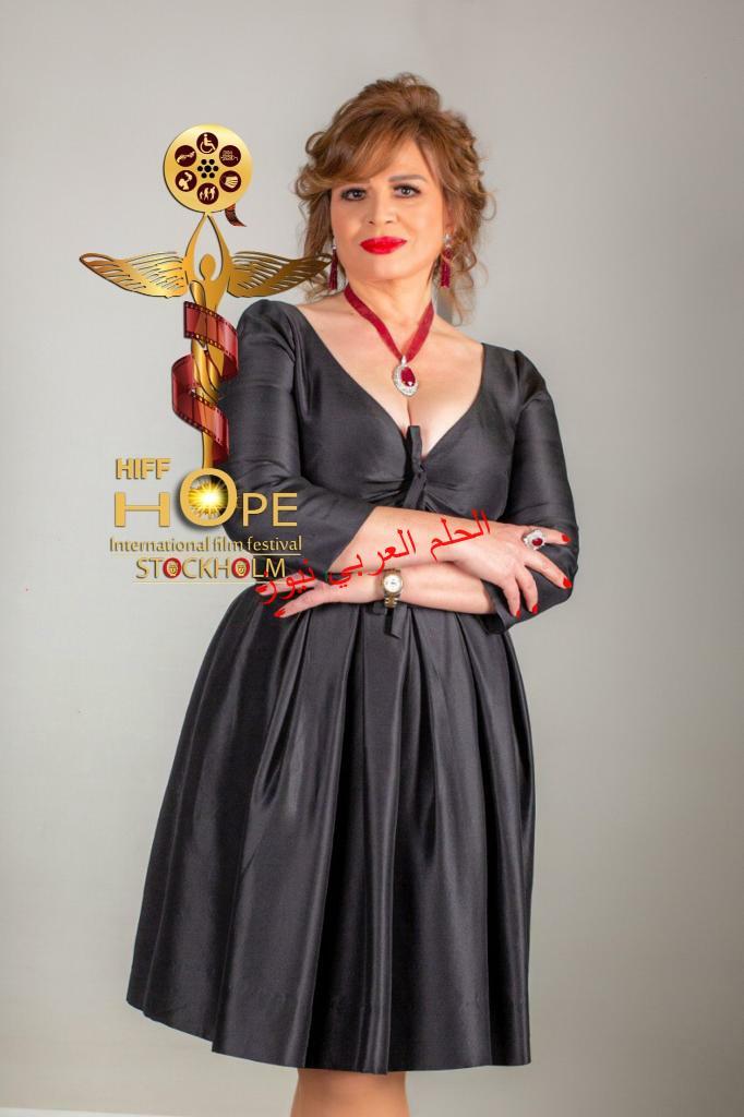 تكريم النجمة الهام شاهين في مهرجان الأمل السينمائي الدولي في ستوكهولم