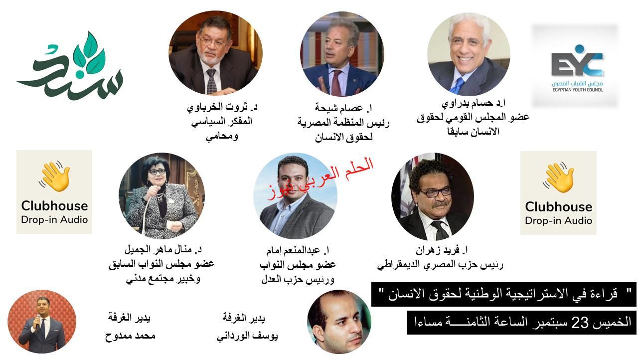 في ندوة سند ومجلس الشباب المصري: