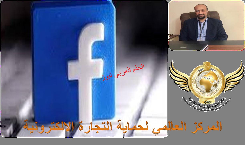 رئيس حماية التجارة الالكترونية يوضح سبب توقف فيسبوك وواتس اب وانستجرام
