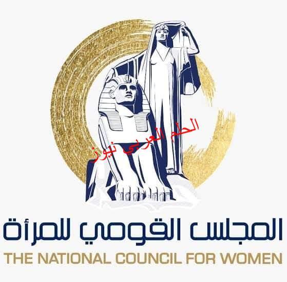 قومى المرأة يطالب بتوفير خدمات الدعم النفسى والصحى للنساء ذات الإعاقة.