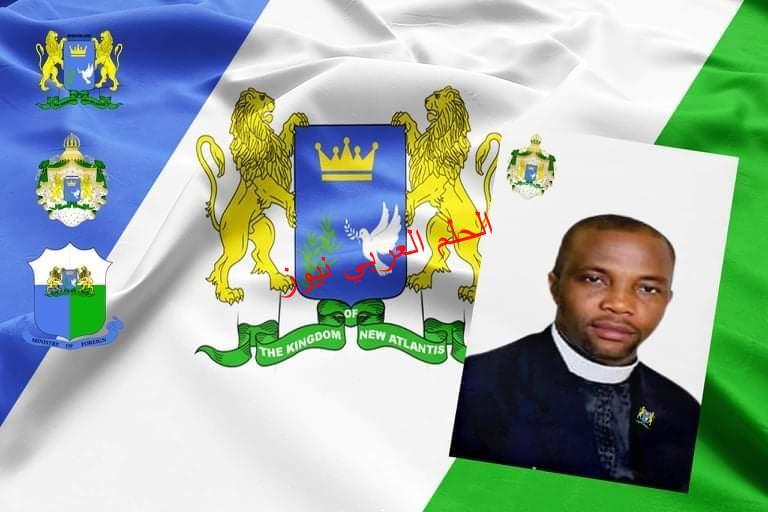 الحكومة النيجيرية ترسل خطابا إلى وزارة الخارجية في مملكة أطلانتس الجديدة أرض الحكمة.