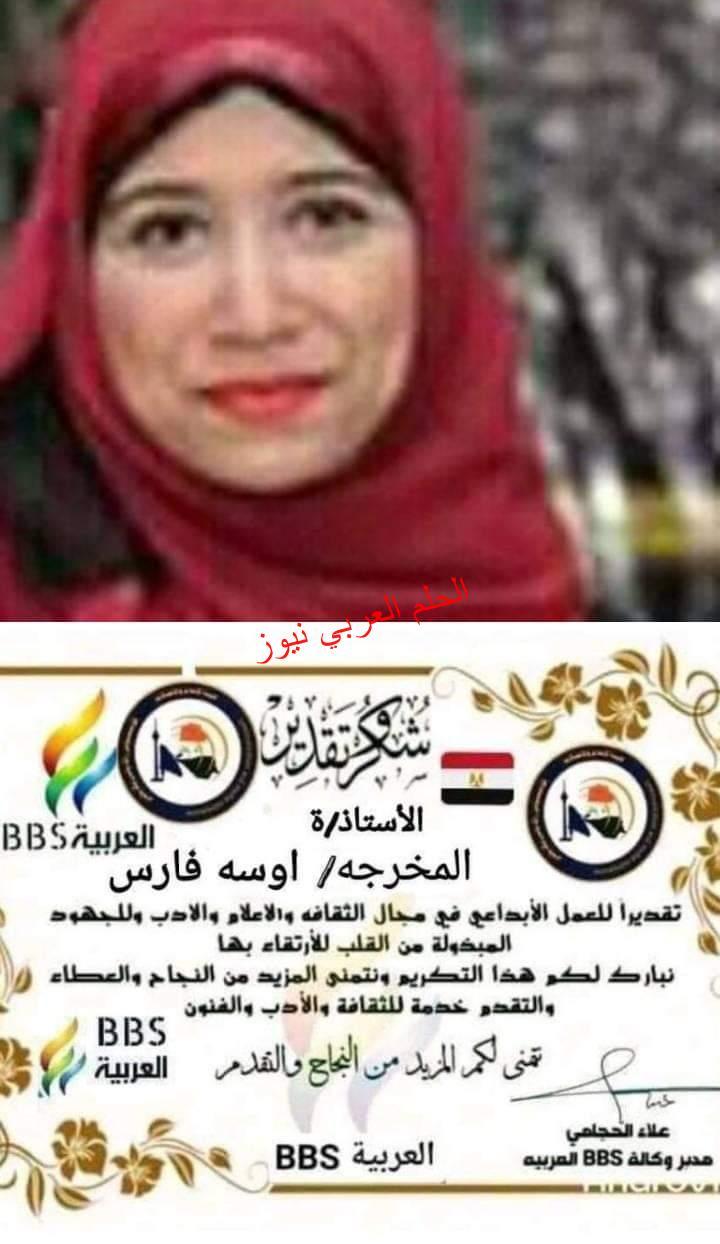 العربيةBBs تكرم المخرجة اوسه فارس