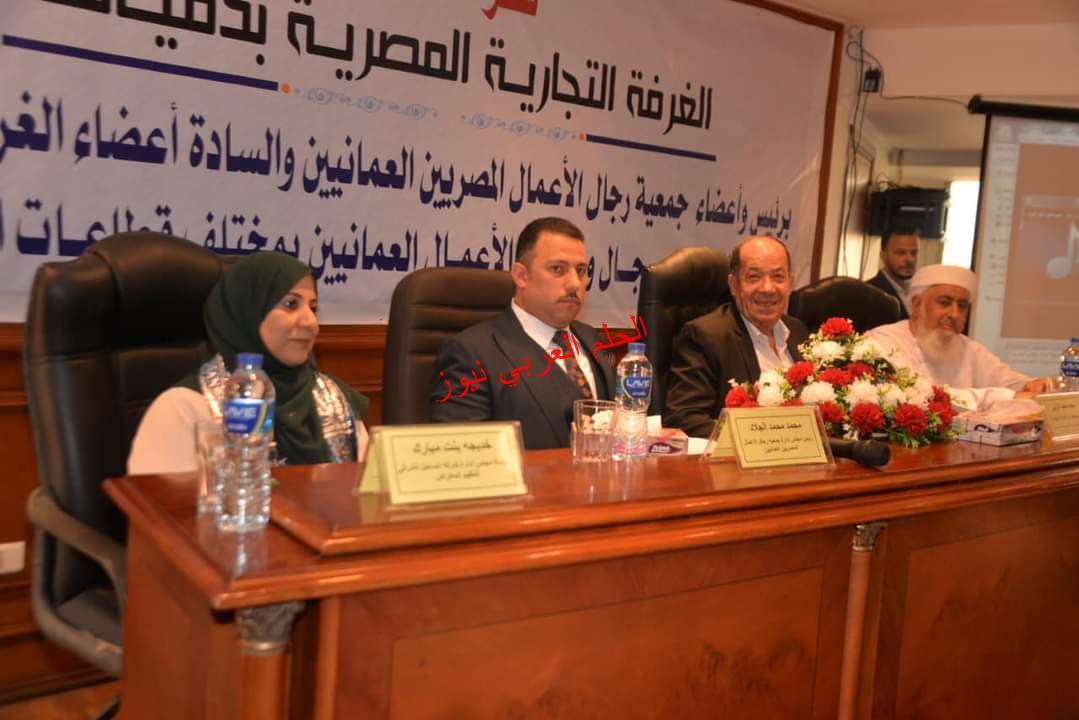 وفد عماني يزور الغرفة التجارية بدمياط لبحث سبل التعاون بين البلدين.