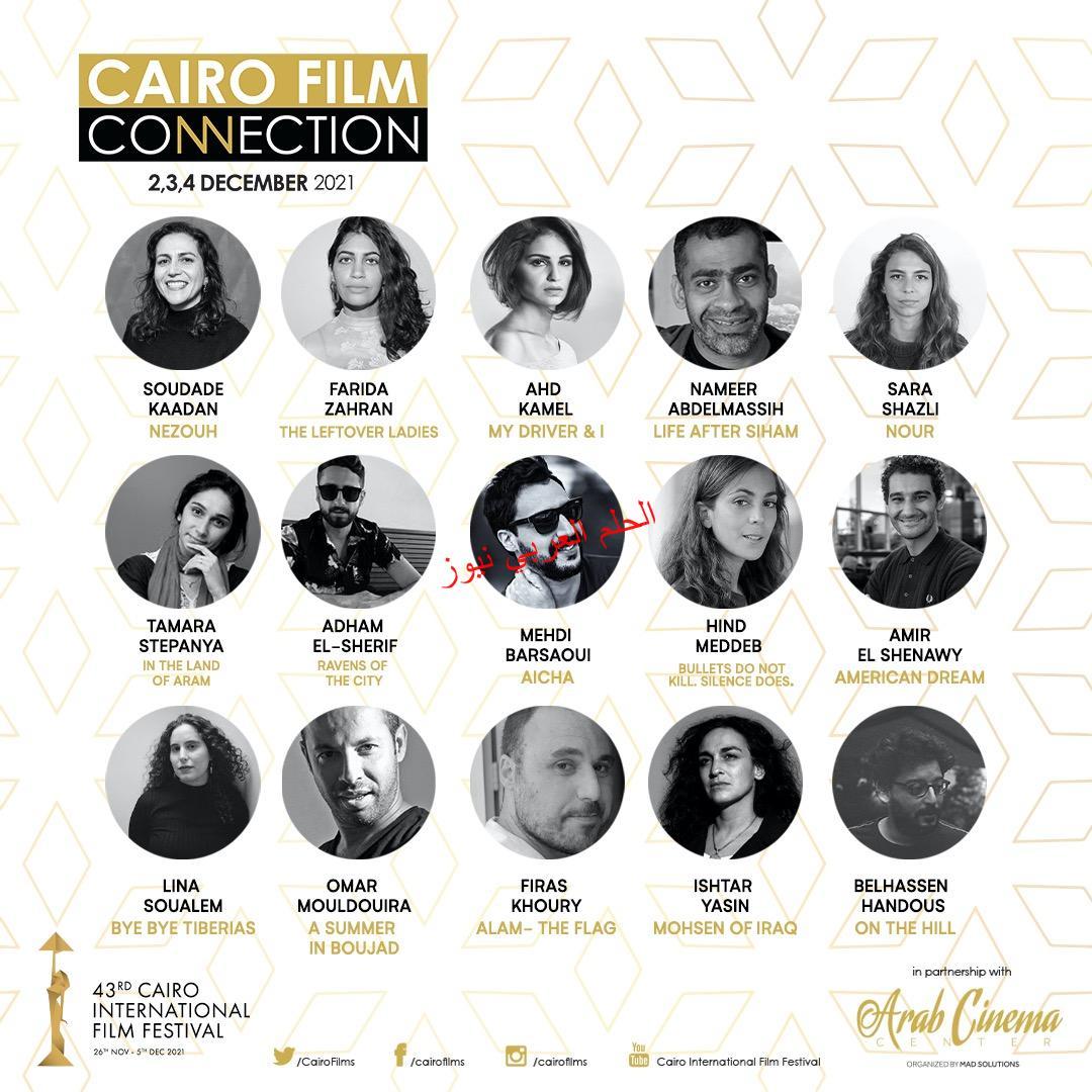 ملتقى القاهرة السينمائي يختار 15 مشروعاً للمشاركة في نسخته الثامنة ضمن مهرجان القاهرة بقلم ليلي حسين