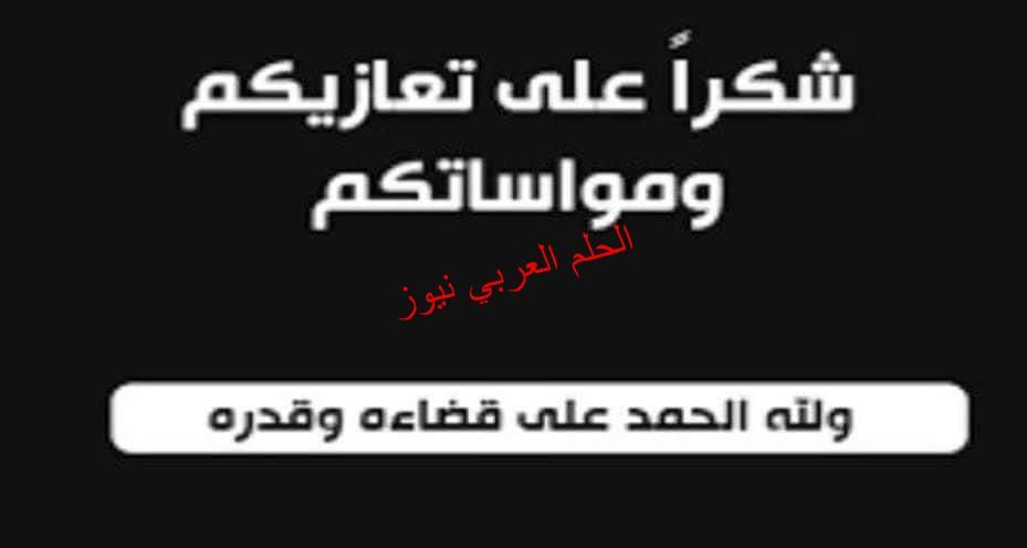 شكراً لكل من قدم واجب العزاء والمواساة في وفاة المرحومة الحاج سميرة أبودية حمدان.